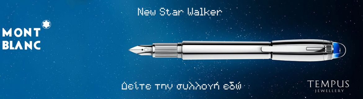 New Star Walker Line